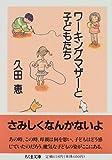 ワーキングマザーと子どもたち (ちくま文庫)