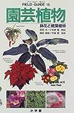 園芸植物―鉢花と観葉植物 (フィールド・ガイド)