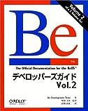 Beデベロッパーズガイド〈Vol.2〉