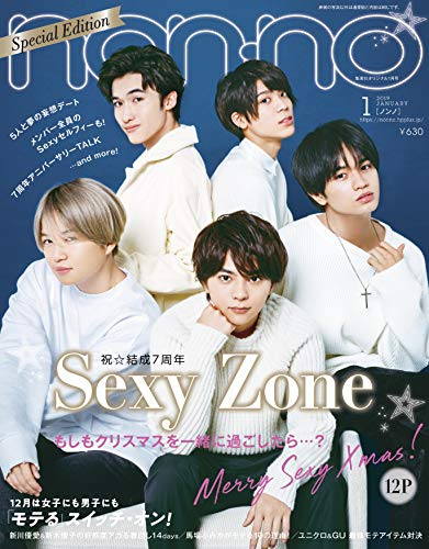 non・no(ノンノ)スペシャルエディション 2019年 1月号 [雑誌] 表紙:SexyZone
