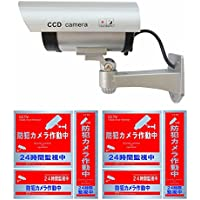YouKenn ダミーカメラ 防犯カメラ 監視カメラ セキュリティステッカー付 赤外線ledライト 常時点滅 不審者対策 防犯対策 偽装 本物そっくり 屋内外両用 電池式