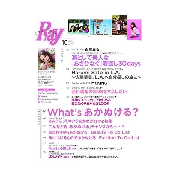 Ray(レイ) 2017年 10 月号の紹介画像2