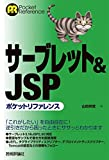 技術評論社 山田祥寛 サーブレット&JSPポケットリファレンスの画像