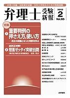 弁理士受験新報 2012/2 重要判例の押さえ方,使い方