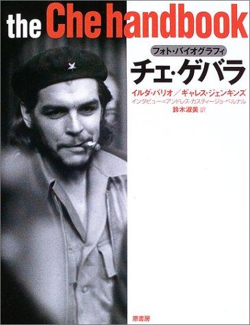 チェ・ゲバラ―フォト・バイオグラフィ