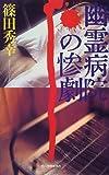 幽霊病院の惨劇 (ハルキ・ノベルス)