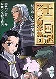 十二国記 アニメ脚本集〈3〉 (講談社X文庫―ホワイトハート)