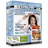 翻訳ピカイチ 2010 優待版 for Macintosh