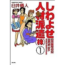 しわよせ人材派遣(株)(分冊版) 【第1話】 (ぶんか社コミックス)