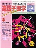 遺伝子医学 2号 Vol.1 No.2 (1997.10)