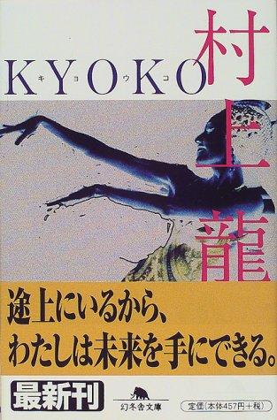 KYOKO (幻冬舎文庫)の詳細を見る