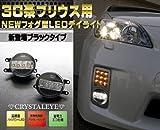 【期間限定セール】 30系プリウス ZVW30 ハイパワー LEDフォグランプ デイライト ブラックタイプ