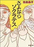 さよならソクラテス (新潮文庫)