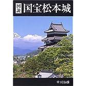図説国宝松本城―国宝松本城解体復元50周年記念