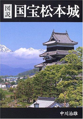 図説国宝松本城—国宝松本城解体復元50周年記念
