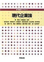 現代企業論 (専門基礎ライブラリー)