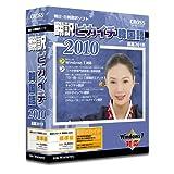 翻訳ピカイチ 韓国語 2010