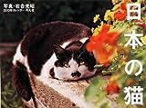 日本の猫 (2013年カレンダー)