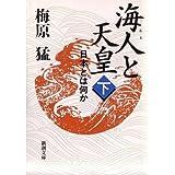 海人と天皇〈下〉―日本とは何か (新潮文庫)