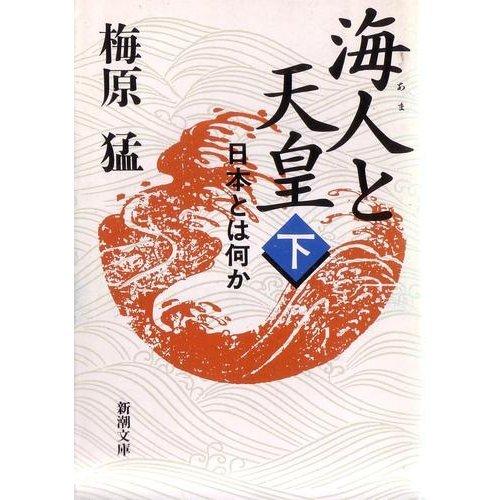 海人と天皇〈下〉―日本とは何か (新潮文庫)の詳細を見る