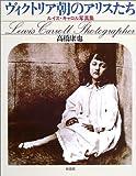 ヴィクトリア朝のアリスたち—ルイス・キャロル写真集