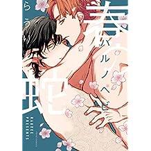 春の蛇【電子特典付き】 (フルールコミックス)
