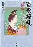 百歌繚乱―憶えておきたい日本の歌