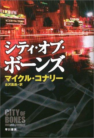 シティ・オブ・ボーンズ (Hayakawa novels)の詳細を見る