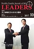 月刊 リーダーズ(LEADERS) 2017-10月号