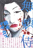無頼侍 弐巻 (ビームコミックス)