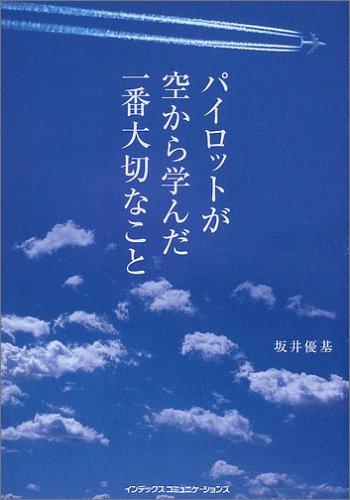 パイロットが空から学んだ一番大切なこと / 坂井 優基