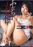 ふしだらな女神 二宮沙樹 [DVD]