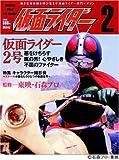 仮面ライダー Vol.2 (KODANSHA OFFICIAL FILE MAGAZINE)