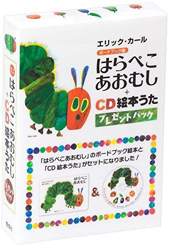 はらぺこあおむし+CD絵本うた プレゼントパックの詳細を見る