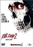 死霊のはらわた2 (初回限定生産) [DVD]