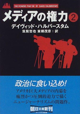メディアの権力〈2〉 (朝日文庫)の詳細を見る