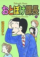 おとぼけ課長 (14) (芳文社コミックス)