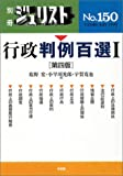 行政判例百選 (1) (別冊ジュリスト (No.150))