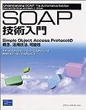 SOAP 技術入門 ― Simple Object Access Protocol の概念、活用技法、可能性