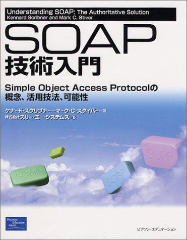 SOAP 技術入門 ― Simple Object Access Protocol の概念、活用技法、可能性の詳細を見る