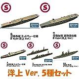 1/2000スケール 艦船キットコンピレーション [B.洋上 Ver. 5種セット]