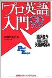 CDブック「プロ英語」入門―通訳者が実践している英語練習法 (講談社パワー・イングリッシュ)