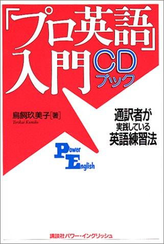 CDブック「プロ英語」入門―通訳者が実践している英語練習法 (講談社パワー・イングリッシュ)の詳細を見る