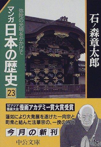 マンガ 日本の歴史〈23〉弥陀の光明をかかげて (中公文庫)の詳細を見る