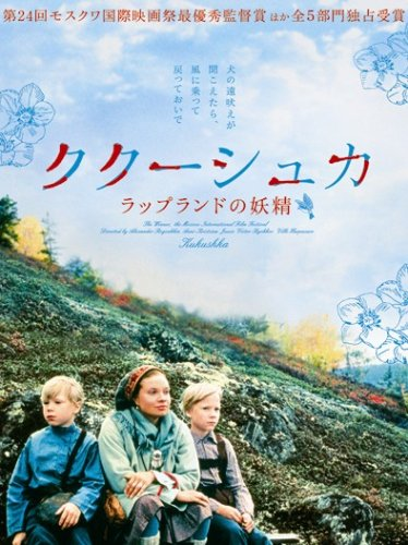 ククーシュカ ラップランドの妖精 [DVD]の詳細を見る