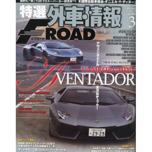 特選外車情報 F ROAD (エフロード) 2012年 03月号 [雑誌]