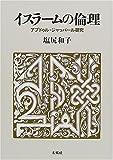 イスラームの倫理―アブドゥル・ジャッバール研究