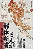 まんが解体新書―手塚治虫のいない日々のために (PCCブックス)