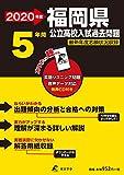 福岡県 公立高校入試過去問題 2020年度版《過去5年分収録》英語リスニング問題音声データダウンロード付+CD付 (Z40)