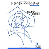 シラノ・ド・ベルジュラック (光文社古典新訳文庫)